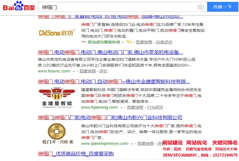 网站优化关键词'伸缩门'做到百度首页,seo网