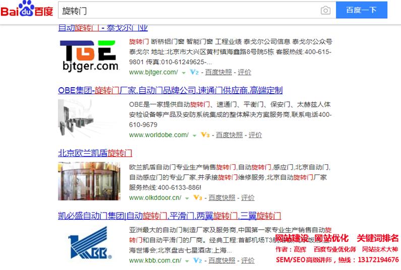 网站优化关键词'旋转门'做到百度首页,seo网