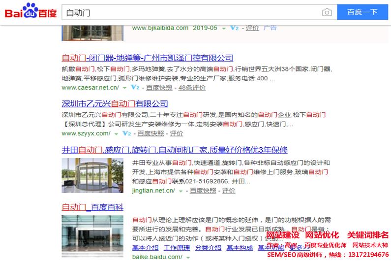 网站优化关键词'自动门'做到百度首页,seo网