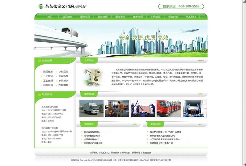搬家公司网站建设案例+利于SEO关键词优化