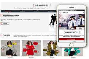 工作服设计公司网站建设