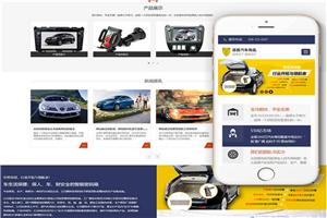 汽车配件厂家网站设计/制