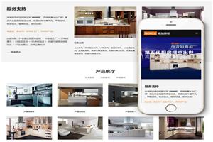 家居橱柜营销型网站建设