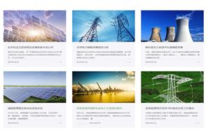 电气公司网站建设/设计