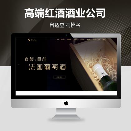 高端红酒酒业集团公司网站建设/设计/制作