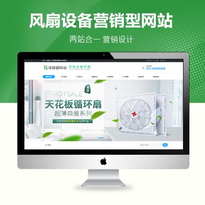 通风系统风扇设备网站建设/设计/制作