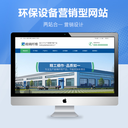 环保玻璃环保网站建设/设计/制作