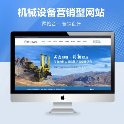 钻机机械设备网站建设/设