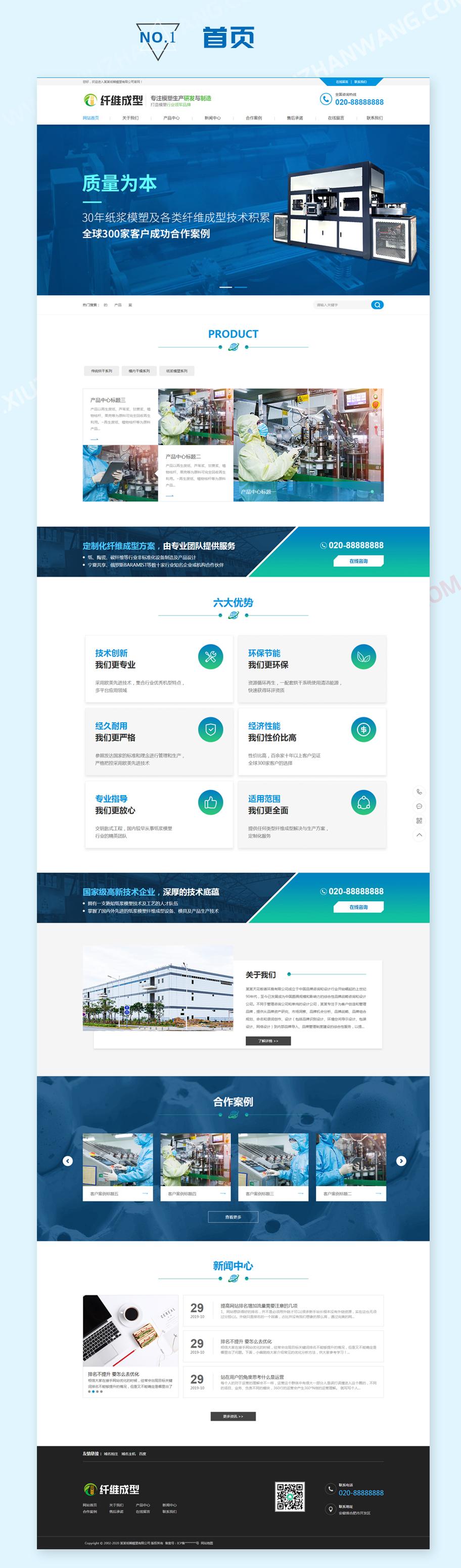 纸糊模塑纤维成网站建设/设计/制作