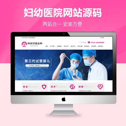 试管婴儿生殖医院妇科医院网站建设/设计/制作