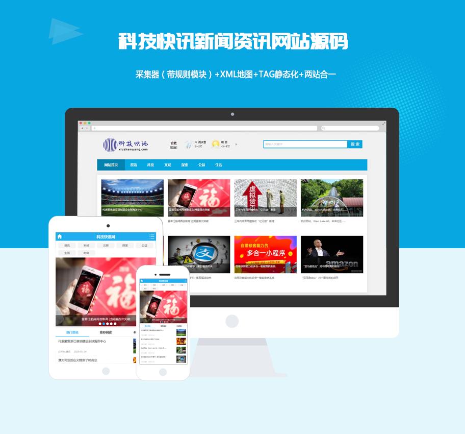 科技快讯新闻资讯网站建设/设计/制作