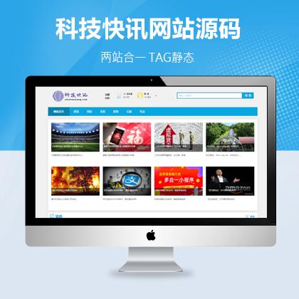 科技快讯新闻资讯网站建