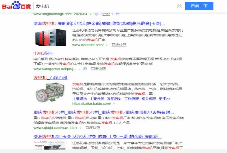 网站优化关键词'发电机
