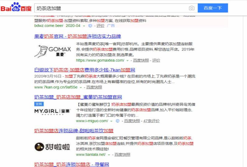 网站优化关键词'奶茶店